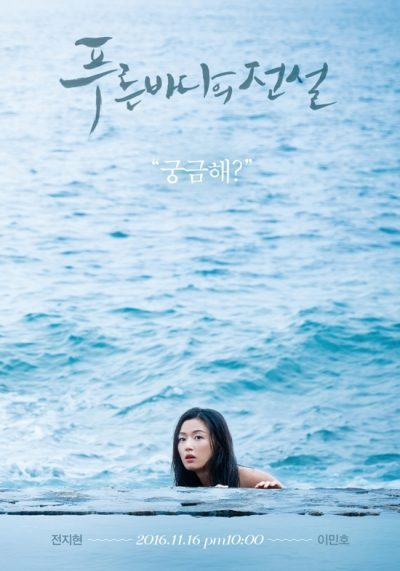 دانلود سریال the legend of the blue sea